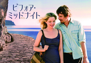 before-midnight-japan-release_00.jpg